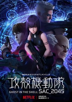 Ghost in the shell confira todas